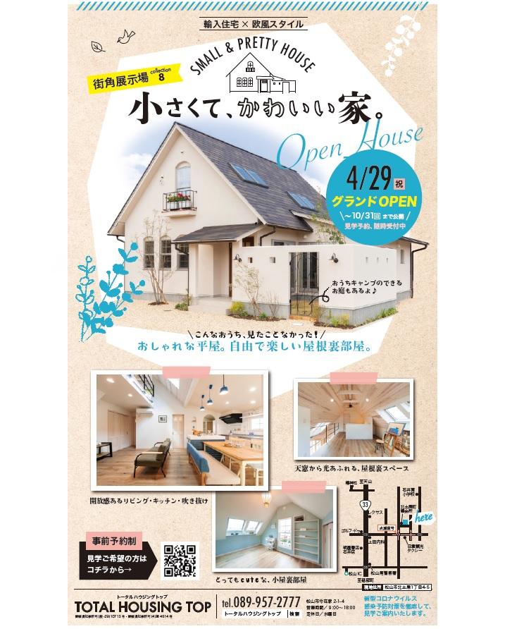 本日グランドオープン!!小さくて、かわいい家。