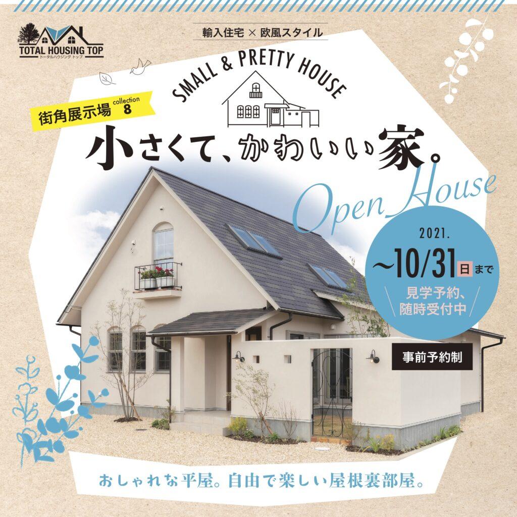 断熱効果の体感・・・小さくて、かわいい家。